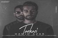 دانلود آهنگ حمید آذر تنهایی (Hamid Azar Tanhaei)