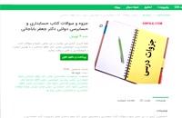 دانلود رایگان جزوه و سوالات کتاب حسابداری و حسابرسی دولتی دکتر جعفر باباجانی pdf