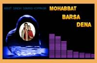 "آهنگ عاشقانهٔ هندی ""Mohabbat Barsa Dena""."