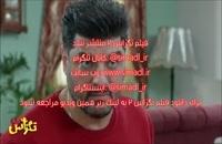 دانلود فيلم تگزاس  قسمت دوم