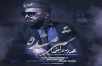موزیک زیبای شرمنده از مجید خراطها