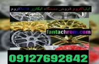 دستگاه مخمل پاش/فروش تمام لوازم هیدروگرافیک 02156573155