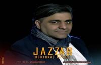 موزیک زیبای جذاب از محمد مرادی