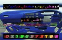 فروش دستگاه مخمل پاش با قیمت مناسب 02156573155