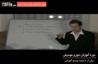 آموزش جامع تئوری موسیقی - www.118file.com