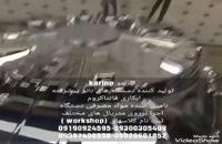 دستگاه مخمل پاش کارینو اموزش رایگان /ابکاری 02136472306