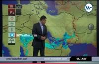 ۱۷ آبان ماه ۹۸: گزارش کارشناس هواشناس آقای ضرابی( پیشبینی وضعیت آب و هوا)