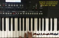 آموزش آهنگ طبیب ماهر از ارون افشار در کیبورد