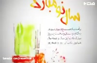 تبریک پیشاپیش عید نوروز 98