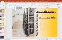 پاسخنامه آزمون طراحی معماری مهر 98  ویدئوی شماره چهار 