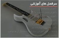 آموزش گیتار الکتریک از صفر تا صد
