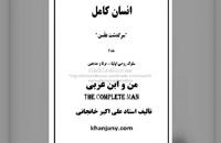 کتاب صوتی: من و ابن عربی