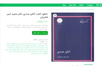 دانلود رایگان کتاب آنالیز عددی دکتر مجید امیر فخریان pdf