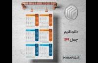 دانلود تقویم های افقی و جدولی سال 1399
