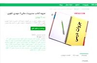 دانلود رایگان جزوه کتاب مدیریت مالی مهدی تقوی pdf