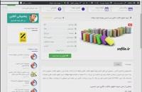 دانلود جزوه حقوق مالکیت فکری میر حسینی بهمراه نمونه سوالات