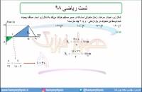جلسه 52 فیزیک دوازدهم - حرکت با شتاب ثابت 20 تست ریاضی 98 - مدرس محمد پوررضا