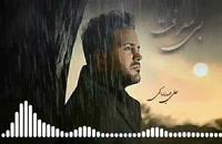 """ترانهٔ """" بی معرفت """" ، با صدای """"علی عبدالمالکی""""."""
