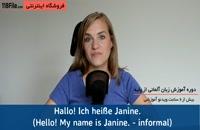 آموزش رایگان گرامر زبان آلمانی