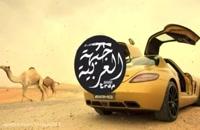 دانلود آهنگ بیس دار عربی