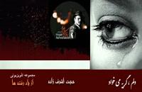 """ترانهٔ """"دلم گریه می خواد"""" _ حجّت اشرف زاده"""