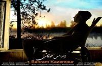 دانلود آهنگ بهرام کاظم پور احساس طوفانی (Bahram Kazempour Ehsase Toufani)
