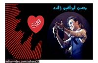 """ترانهٔ """"عشق سر راهی"""" _ محسن ابراهیم زاده"""