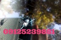ترمیم شیشه ، 09125239881_02144145701