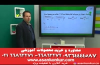 تدریس عالی استاد خلیلی ریاضی پایه و پیش1