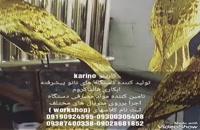 دستگاه مخمل پاش //قیمت ابکاری فانتاکروم کارینو02136472306