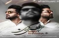 مجید خراطها خرابش کردی Majid Kharatha – Kharabesh Kardi