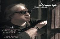 دانلود آهنگ رفیق نیمه راه از بیژن احمدی