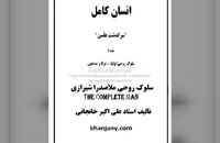 کتاب صوتی: سلوک روحی ملا صدرا شیرازی