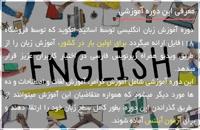 یادگیری زبان در خانه
