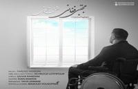 دانلود آهنگ عشق آسمونی از مجتبی فغانی