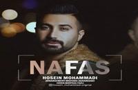 حسین محمدی آهنگ نفس