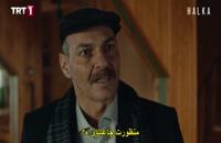 قسمت 17 سریال حلقه - Halka با زیرنویس فارسی