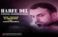 دانلود آهنگ حرف دل از فرزاد قادرزاده به همراه متن ترانه