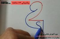 آموزش نقاشی به کودکان _ 118فایل