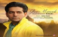 دانلود آهنگ جدید و زیبای محمود خانی با نام غیر معمولی