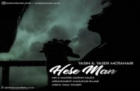 دانلود آهنگ یاسین مطهری حس من (Yasin Motahari Hese Man)