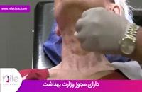 تزریق بوتاکس | فیلم تزریق بوتاکس | کلینیک پوست و مو نیل | شماره 24
