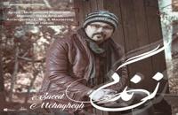 دانلود آهنگ جدید و زیبای سعید محقق با نام زندگی
