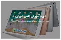 آموزش تعمیرات رایگان موبایل118فایل