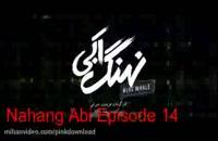 قسمت چهاردهم سریال نهنگ ابی (قانونی)(nahang abi) قسمت 14 سریال نهنگ ابی