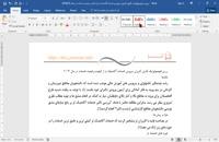 آموزش فهرست نویسی دستی در ورد 2016   آموزش