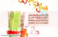 متن تبریک عید نوروز ۹۸ با تصاویر