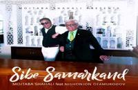 دانلود آهنگ جدید و زیبای مجتبی شاه علی با نام سیب سمرقند