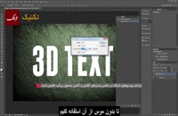 تکنیک سه بعدیسازی نوشتهها و اشکال