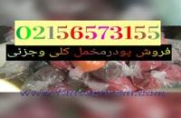 ایلیاکروم تولید کننده دستگاه مخمل پاش در تهران/پودر مخمل 02156573155
